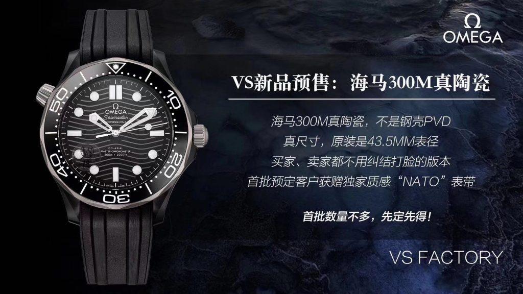 「实拍视频品鉴」VS厂欧米茄新海马300米真陶瓷腕表