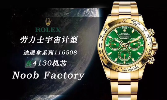 N厂劳力士绿金迪4130机芯腕表评测-宇宙计型迪通拿116508腕表