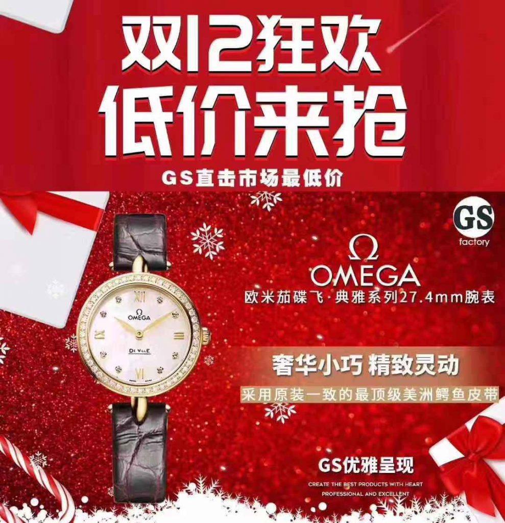 GS厂欧米茄蝶飞系列精致小巧腕表-双十二狂欢