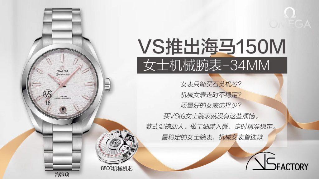 VS厂欧米茄34mm海马150M女士机械腕表-海浪玫