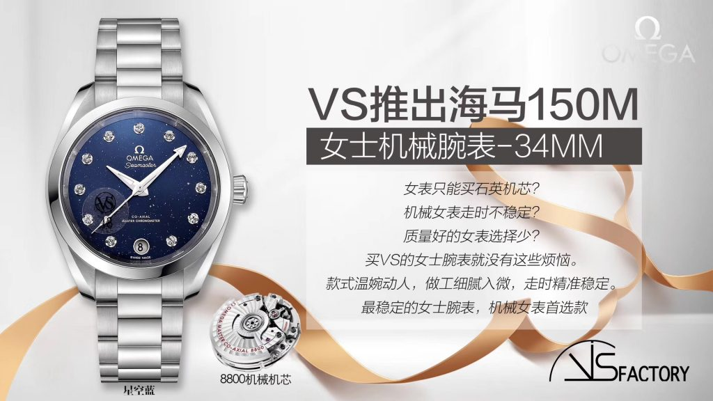 VS厂欧米茄34mm海马150M女士机械腕表-星空蓝