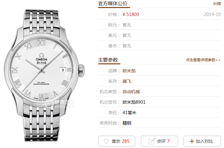 VS厂欧米茄碟飞「8500机芯」白盘钢带腕表做工怎么样