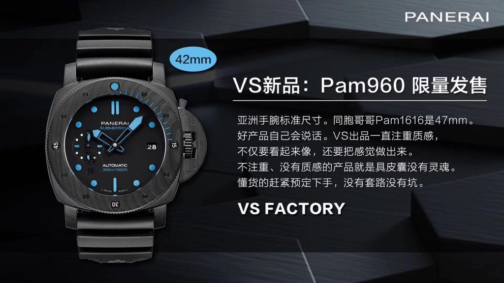 VS厂沛纳海PAM960腕表深度评测-42mm碳纤维