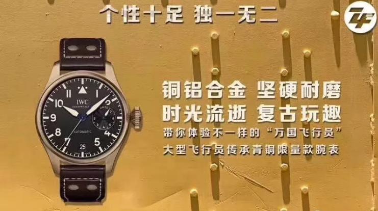 ZF厂万国青铜大飞IW501005复刻表评测-空中霸主