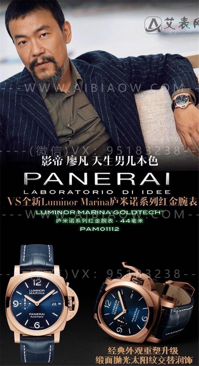 VS厂沛纳海PAM01112骚蓝盘44mm红金复刻表评测
