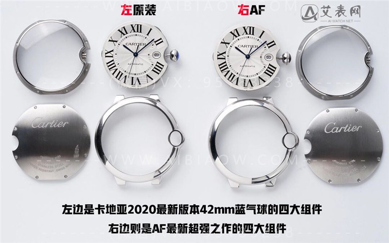AF厂2020新款卡地亚蓝气球42mm男士腕表对比评测