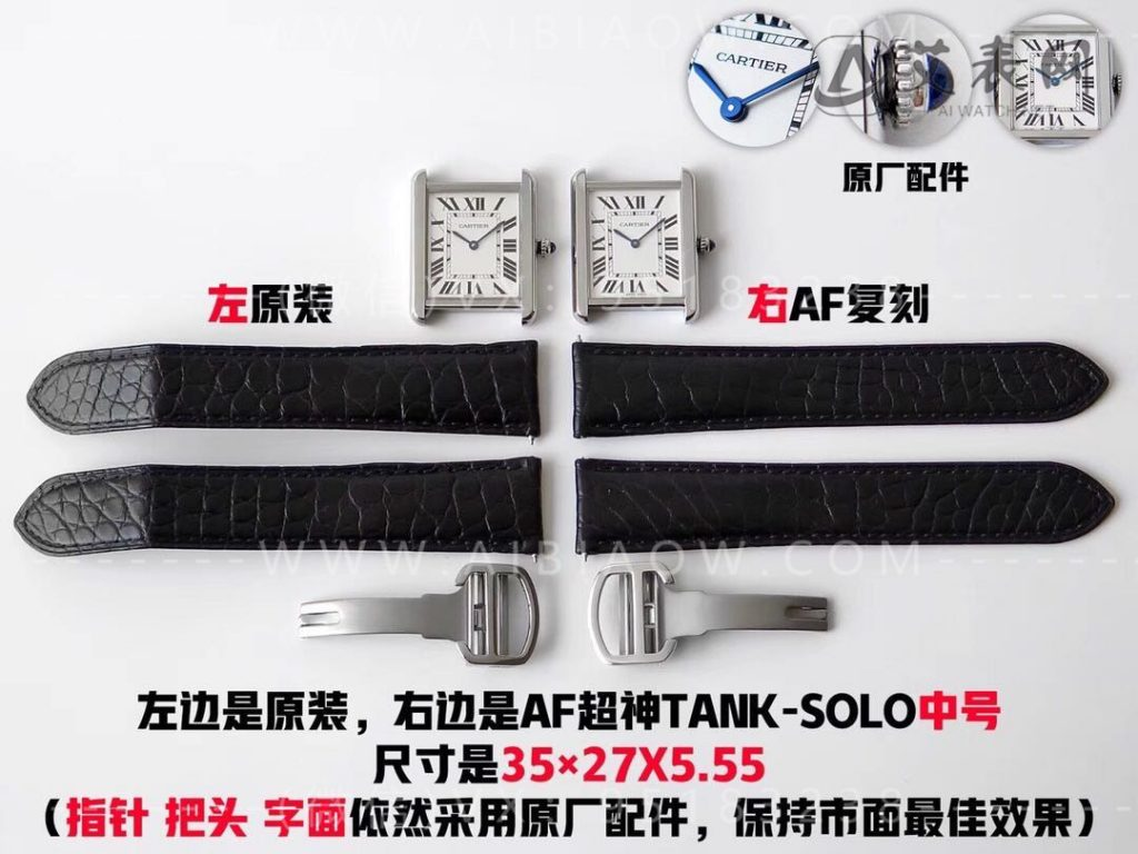AF厂卡地亚坦克TANK SOLO女士腕表对比正品评测