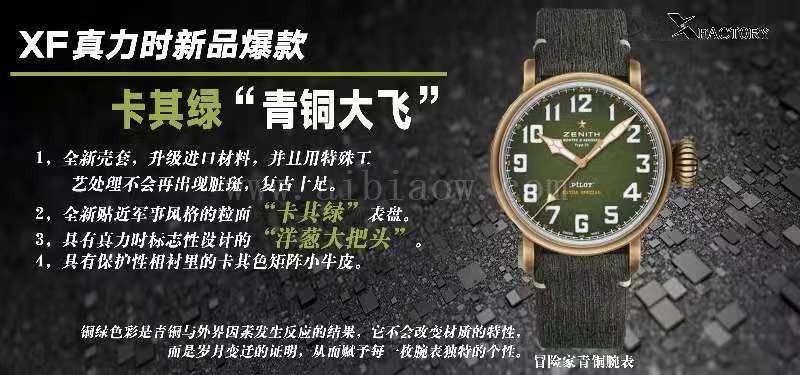 XF厂真力时青铜大飞卡其绿色腕表详细评测
