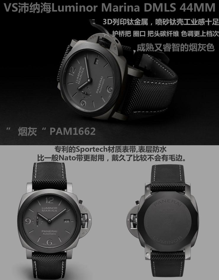 """VS厂沛纳海pam1662""""烟灰面""""碳纤维腕表赏析"""
